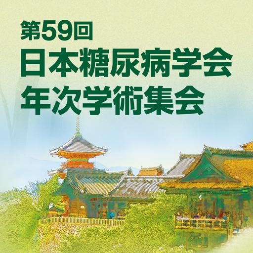 第59回日本糖尿病学会年次学術集会 醫療 App LOGO-APP開箱王