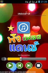 เพลงแดนซ์ ฟังวิทยุออนไลน์ screenshot 1