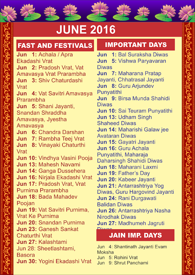 Indian Festivals Calendar 2017- screenshot