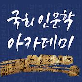 국회 인문학 아카데미