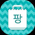직구팡 - 해외직구 핫딜·할인코드 모음