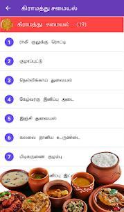 Samayal Tamil – தமிழ் சமையல் 8