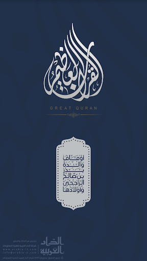 Great Quran | u0627u0644u0642u0631u0622u0646 u0627u0644u0639u0638u064au0645 5.4 screenshots 1