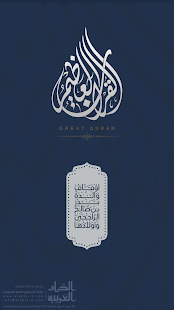 ‫Great Quran | القرآن العظيم‬‎- screenshot thumbnail