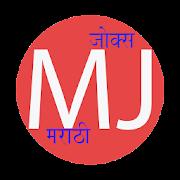 Marathi Jokes Full Comedy