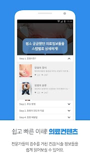 똑닥 - 전국민 병원찾기 앱 screenshot 03