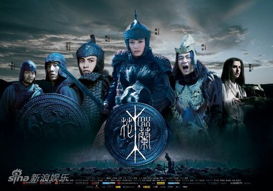 17.11.2010 : Giới thiệu phim: HOA MỘC LAN | 花木兰 | MULAN