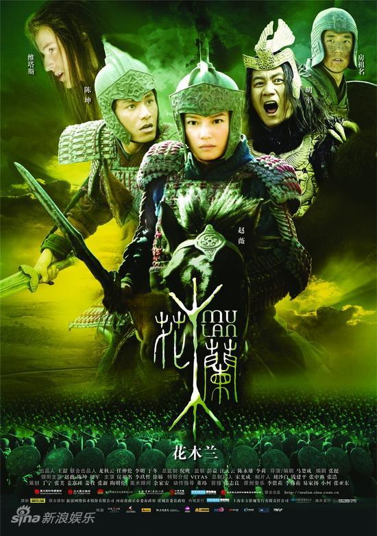 15.12.2009 : Hoa Mộc Lan: Đón mùa xuân thứ 2, chiến thắng về chất lượng, rạp thêm xuất chiếu