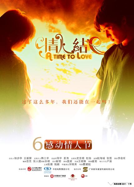 TÌNH NHÂN KẾT | 情人结 | A TIME TO LOVE (Thông tin chung, phim phụ đề)
