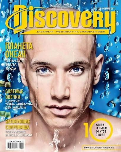 Discovery №2 (февраль 2011)