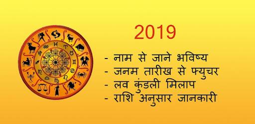 Name Se Jane Apna Bhavishya 2019 - Apps on Google Play