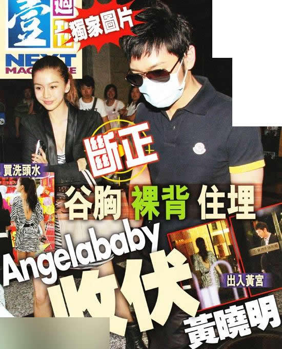 Angelababy Huang Xiaoming scandal