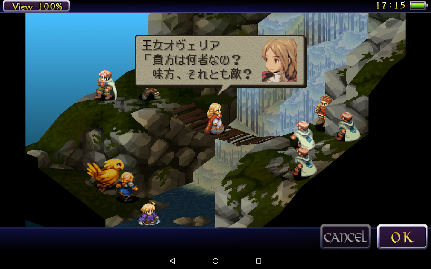 FINAL FANTASY TACTICS  獅子戦争- screenshot