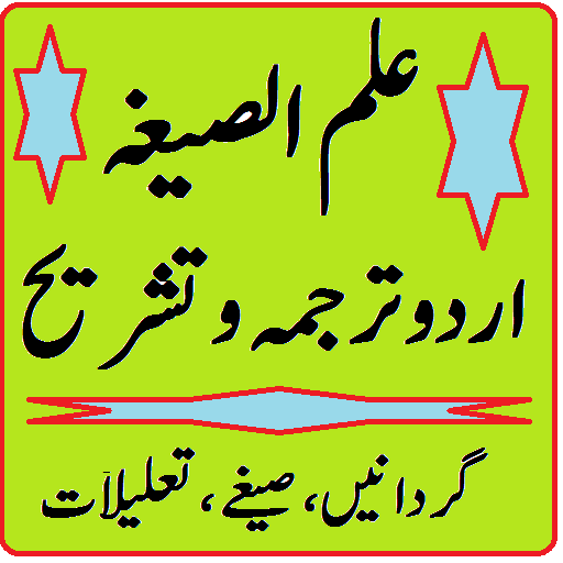 Ilm us seegha urdu sharah for wifaq ul madaris – Apps on Google Play