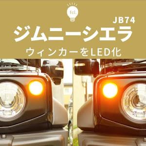 ジムニーシエラ JB74Wのカスタム事例画像 fcl. (エフシーエル)HID・LEDの専門店さんの2021年10月08日12:30の投稿
