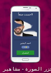 احزر الصورة - مشاهير - náhled