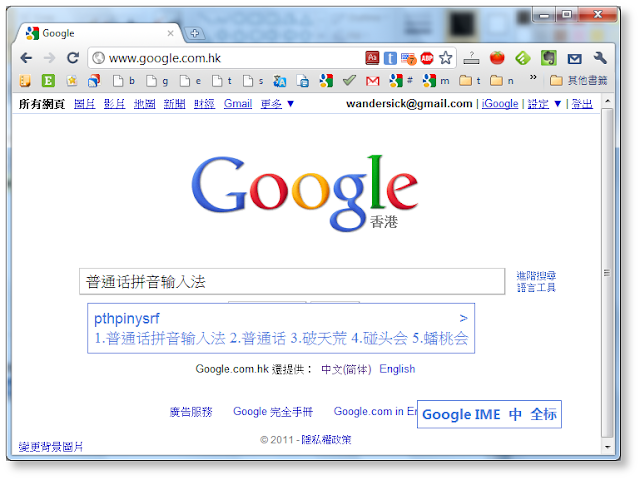 third-party cloud-based putonghua pinyin input method