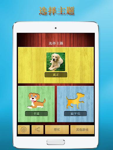 玩免費教育APP|下載记忆力游戏 - 搞笑可爱小动物 真正 卡通图片 - 动物叫声 app不用錢|硬是要APP