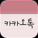 핑크 노트 카카오톡 테마 icon