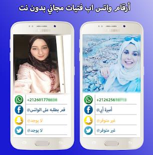 أرقام بنات فلة واتس اب عرب للتعارف - náhled