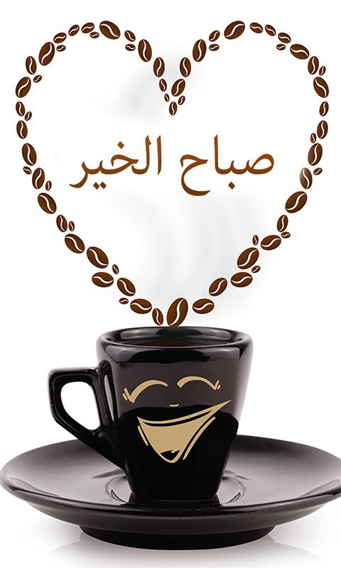 Good Morning Everyone In Arabic : Good morning quotes in arabic android apps on google play
