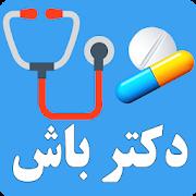 دکتر و داروخانه همراه هوشمند
