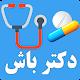 Download دکتر و داروخانه همراه هوشمند For PC Windows and Mac