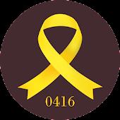 0416 노란리본