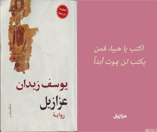 عزازيل ليوسف زيدان