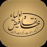 Khanqah FaizeAwliya