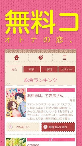 【無料まんが】女性向け恋愛マンガが読み放題!andコミック