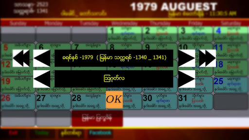 Myanmar Calendar 100 Years ( 2020 Version ) 5.3.0 Apk for Android 4