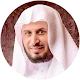 Download دەنگی قورئانی پیرۆز - سعد الغامدی For PC Windows and Mac