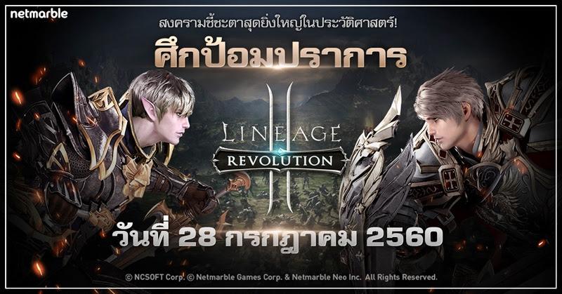 """[Lineage2 Revolution] เปิดโหมดใหม่! """"ศึกป้อมปราการ"""" 28 ก.ค. นี้!"""