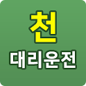 천대리운전 icon
