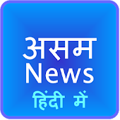 Assam News Hindi