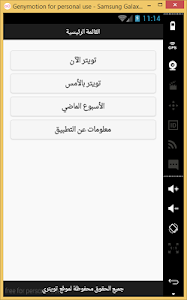 تويتري screenshot 0