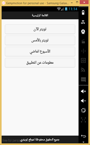 android تويتري Screenshot 0