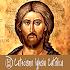 Catecismo Iglesia Católica 0.0.5