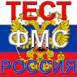 Rossiya FMS.. file APK for Gaming PC/PS3/PS4 Smart TV