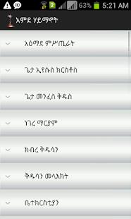 Amde Haymanot Orthodox screenshot