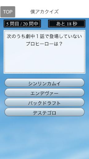 玩免費益智APP|下載クイズ for 僕のヒーローアカデミア app不用錢|硬是要APP
