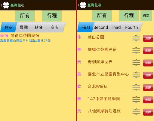 免費下載旅遊APP|臺灣住宿(旅遊) app開箱文|APP開箱王
