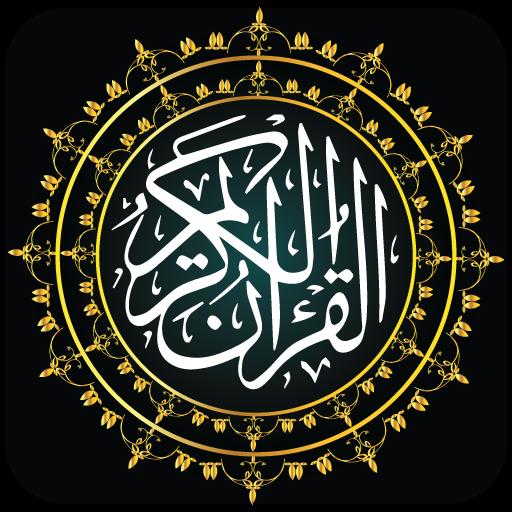 AlQuran Alkarim free mp3