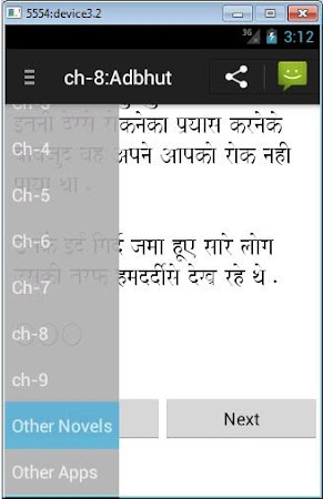 Hindi Novel Book - Adbhut 5.0 screenshot 933424