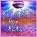 クイズ for 松松 icon