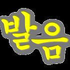 최고영어발음 icon