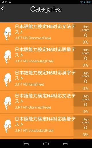 玩免費教育APP 下載日本語能力試驗 N1-N5 app不用錢 硬是要APP