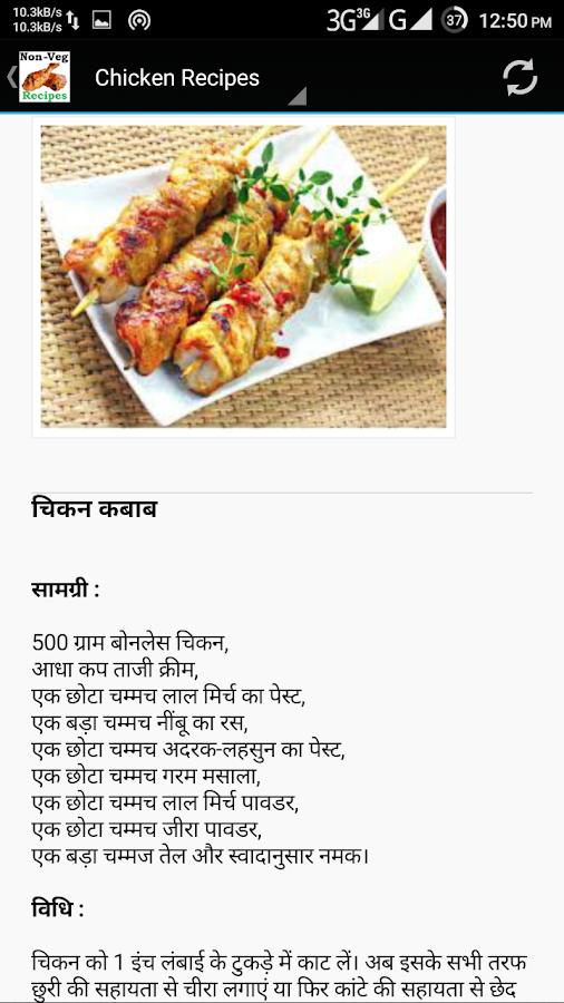 Non veg recipes in hindi izinhlelo ze android ku google play non veg recipes in hindi isithombe skrini forumfinder Images