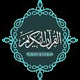القرآن كامل صوت و صورة بدون نت apk
